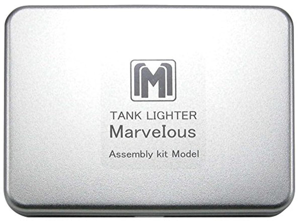 幻想的全くマーキングMARVELOUS(マーベラス) オイルライター 組み立てキット Type-B