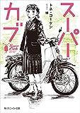 スーパーカブ【電子特別版】 (角川スニーカー文庫)