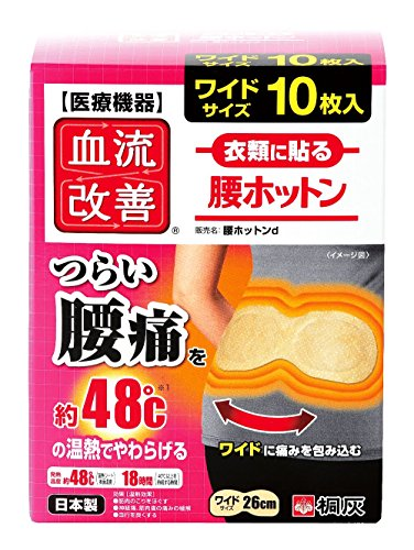 桐灰化学 血流改善腰ホットン 衣類に貼り腰痛を温熱でやわらげる