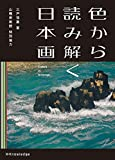 色から読み解く日本画