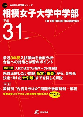相模女子大学 中学部 平成31年度用 【過去3年分収録】 (中学別入試問題シリーズO32)