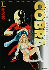 COBRA 1 (MFコミックス)