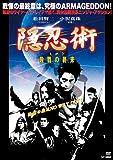 隠忍術 殺戮の終末[DVD]