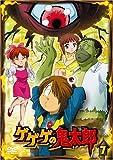 ゲゲゲの鬼太郎 7 [DVD]
