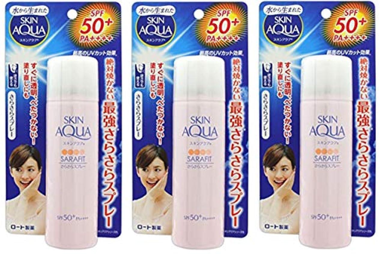 可決固める散髪【まとめ買い】スキンアクア サラフィットUV さらさらスプレー アクアフローラルの香り (SPF50+ PA++++) 50g×3個
