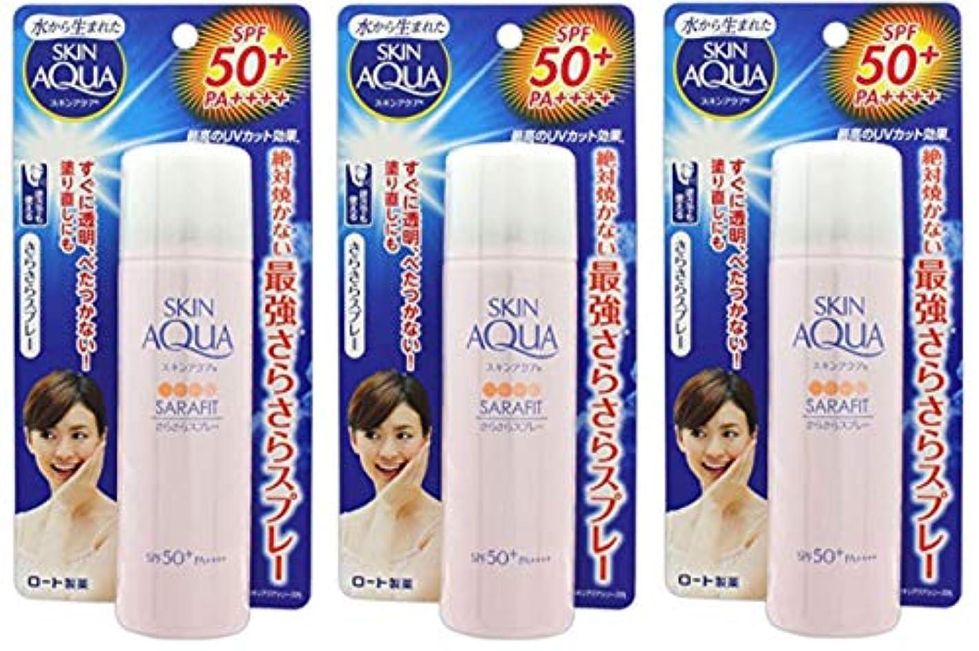 一口ジュラシックパーク志す【まとめ買い】スキンアクア サラフィットUV さらさらスプレー アクアフローラルの香り (SPF50+ PA++++) 50g×3個