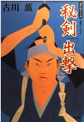 秘剣「出撃」 (光文社時代小説文庫)