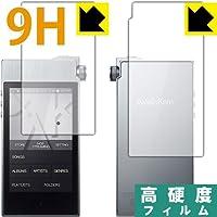 9H高硬度[光沢]保護フィルム Astell&Kern AK100II 両面セット 日本製