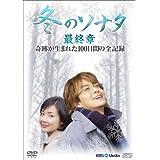 『冬のソナタ』最終章 奇跡が生まれた100日間の全記録 DVD-BOX