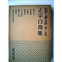 昭和文学全集〈第34巻〉正宗白鳥集 (1954年)