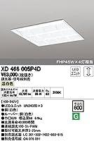 オーデリック ベースライト 【XD 466 005P4D】 店舗・施設用照明 テクニカルライト 【XD466005P4D】