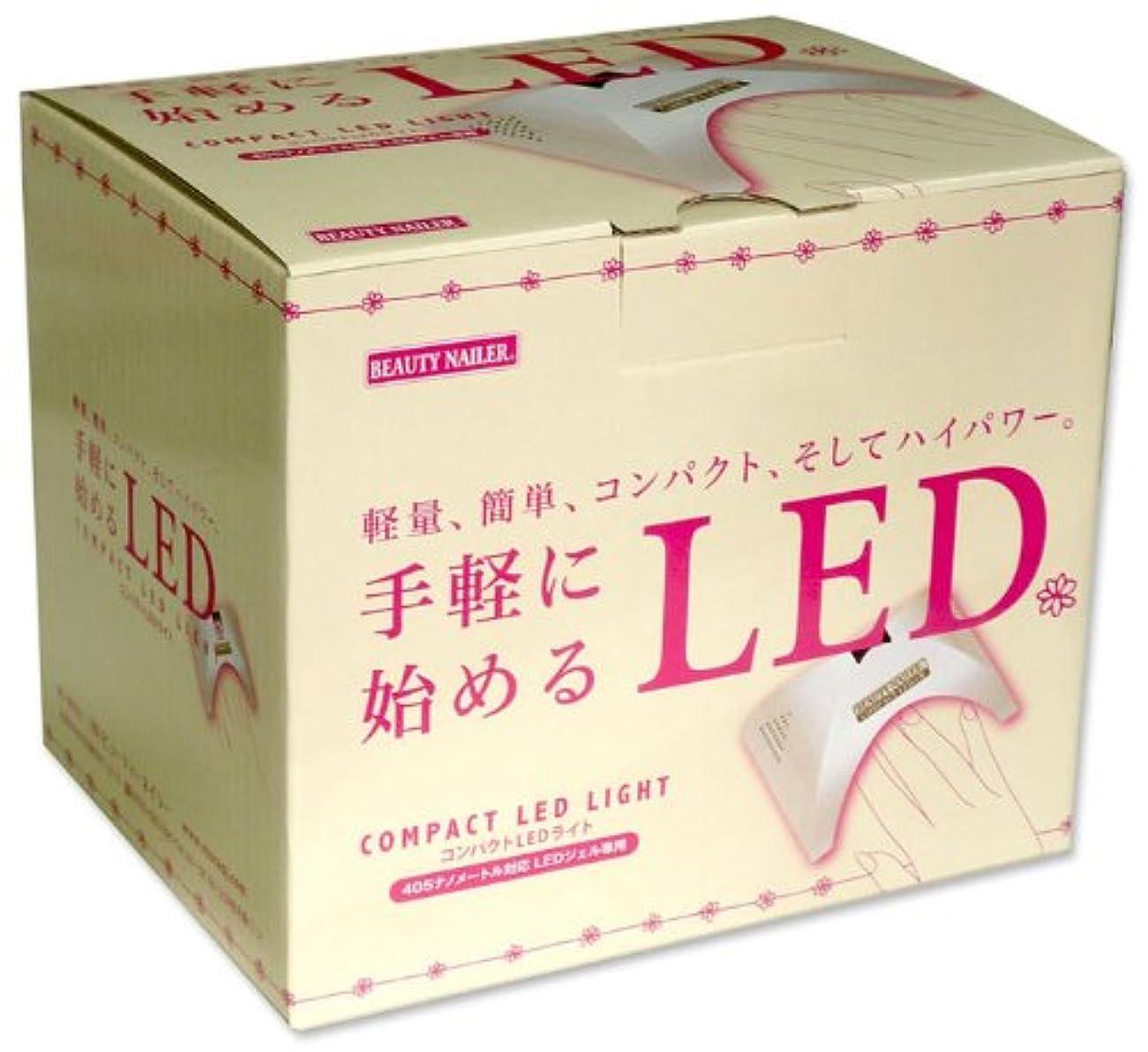 アナログバター束ねるビューティーネイラー コンパクトLEDライト ホワイト