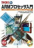 ARMプロセッサ入門―ARMアーキテクチャの詳細&ARM7/XScaleの応用 (TECH I)