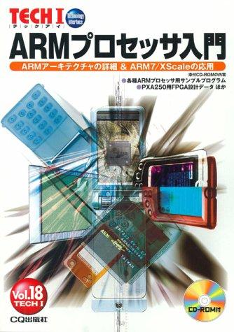 ARMプロセッサ入門―ARMアーキテクチャの詳細&ARM7/XScaleの応用 (TECH I)の詳細を見る