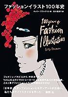 ファッションイラスト100年史