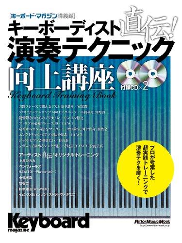 キーボーディスト直伝! 演奏テクニック向上講座 (CD2枚付き) (キーボード・マガジン)の詳細を見る