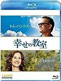 幸せの教室 [Blu-ray]