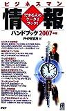 ビジネスマン情報ハンドブック 2007年版 (PHPハンドブック)