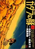 ガダラの豚―Psychic mystery adventure (1) (Action comics)