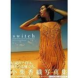 switch―小栗香織写真集