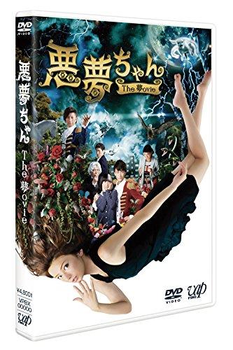 悪夢ちゃんThe 夢ovie 2枚組(本編ディスク1枚+特典ディスク1枚) [DVD]の詳細を見る