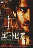 ユートピア[DVD]