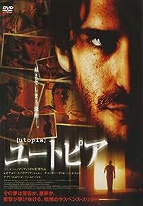 ユートピア [DVD]