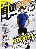 森俊憲式自重トレーニング―リバウンドしない、これが最後の肉体改造! (COSMIC MOOK)