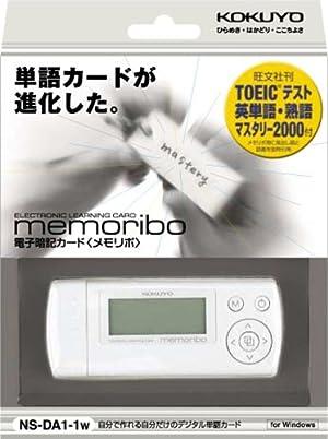コクヨ 電子暗記カード memoribo 白 TOEICバージョン NS-DA1-1W
