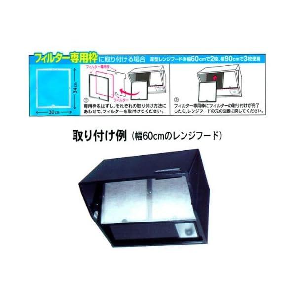 超厚手 深型用 レンジフードフィルター 34c...の紹介画像5