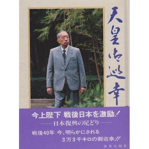 天皇御巡幸―日本復興の足どり