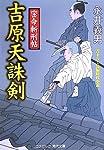 吉原天誅剣―密命斬刑帖 (コスミック・時代文庫)