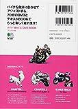 バイク乗れてるDVD BOOK アジャスト編(RIDERS CLUB) 画像
