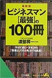 「ビジネスマン最強の100冊」渡部 昇一