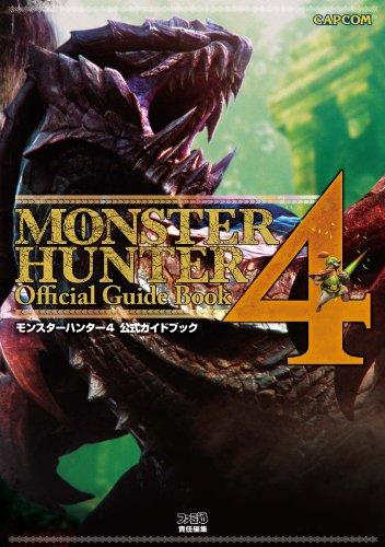 モンスターハンター4 公式ガイドブック (カプコンファミ通)...