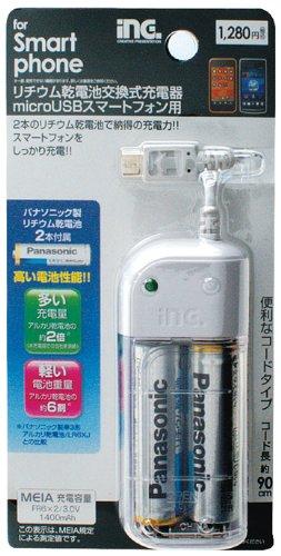 リチウム乾電池単3×2 スマートフォン用充電器