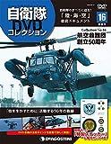 自衛隊DVDコレクション 16号 (航空救難団 創立50周年) [分冊百科] (DVD付)
