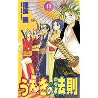 うえきの法則(11) (少年サンデーコミックス)