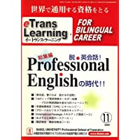 e Trans Leaning (イー トランス ラーニング) 2006年 11月号 [雑誌]