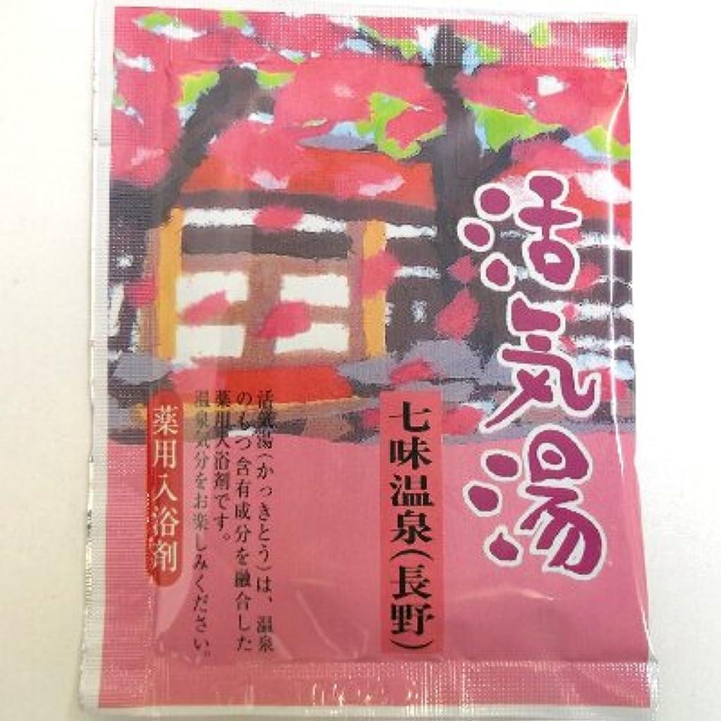 活気湯 七味温泉(セージ)