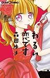 わるい恋です / 森田 ゆき のシリーズ情報を見る