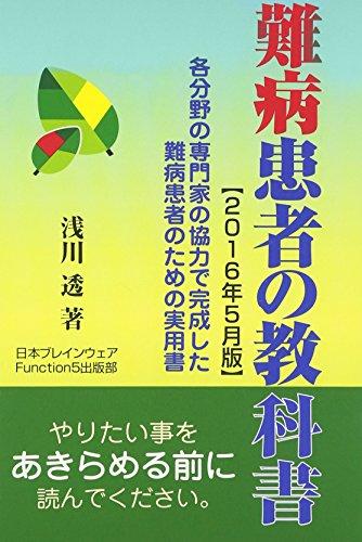 難病患者の教科書―2016年5月版