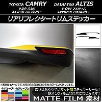 AP リアリフレクタートリムステッカー マット調 トヨタ/ダイハツ カムリ/アルティス XV70系 2017年07月~ ライトイエロー AP-CFMT3121-LYE 入数:1セット(2枚)