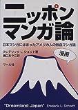 ニッポンマンガ論―日本マンガにはまったアメリカ人の熱血マンガ論 / フレデリック・L. ショット のシリーズ情報を見る