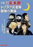 小説・落第忍者乱太郎ドクタケ忍者隊最強の軍師