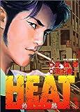 Heat 3―灼熱 (ビッグコミックス)