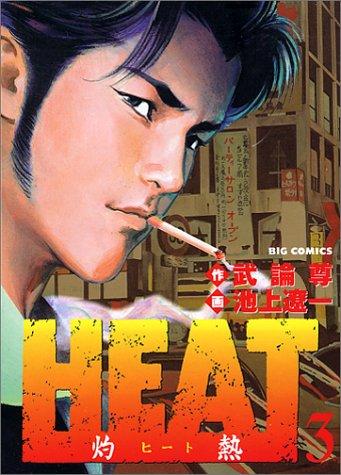 Heat 3―灼熱 (ビッグコミックス)の詳細を見る
