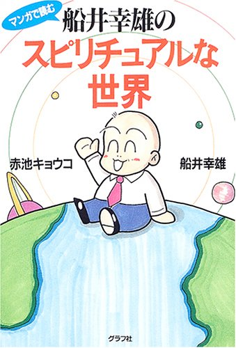 マンガで読む船井幸雄のスピリチュアルな世界の詳細を見る