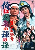 コント55号 俺は忍者の孫の孫 [DVD]