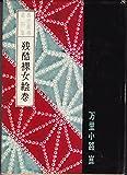 残酷裸女絵巻 (1960年) (裏窓叢書〈第4集〉) 画像